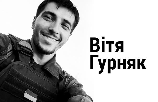 Вітя Гурняк