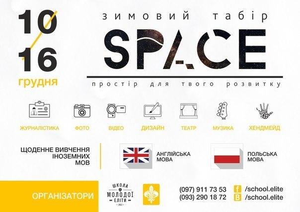 Зимовий табір SPACE