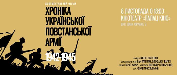 Хроніка Української Повстанської Армії