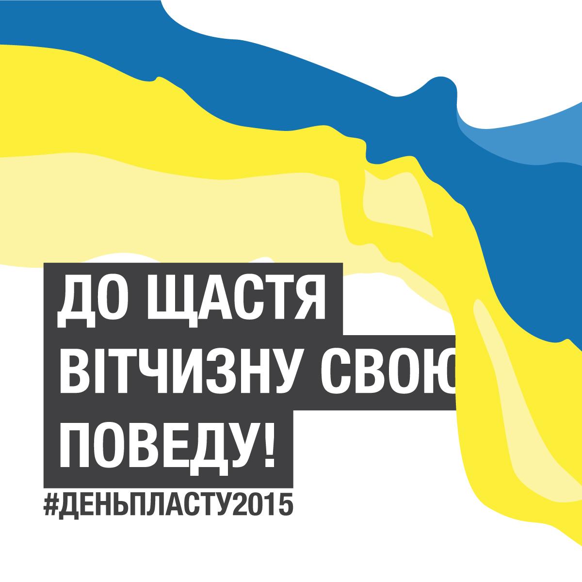 День Першої Пластової Присяги 2015 у Тернополі