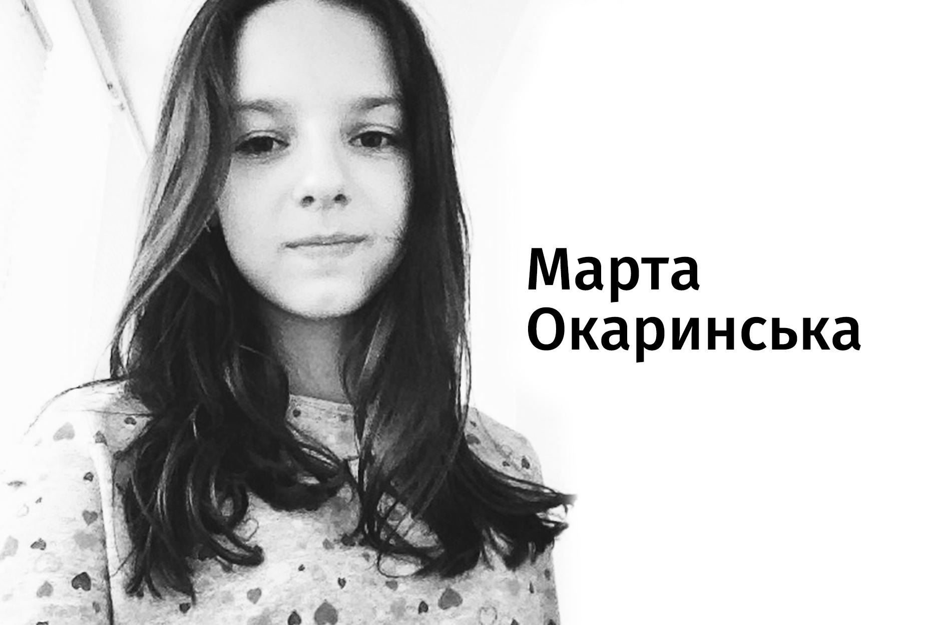 Марта Окаринська